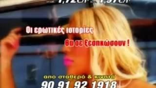 greek sex tilefona