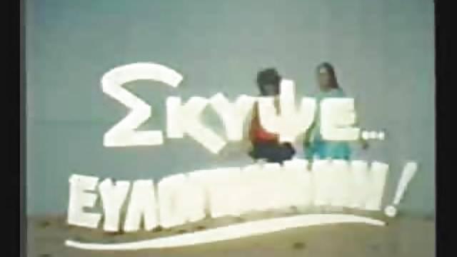 Greek Porn '70s-'80s(Skypse Eylogimeni) 1